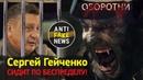 Сериал Оборотни . Сергей Гейченко. Сидит по беспределу.