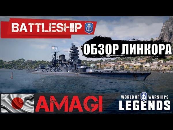 ОБЗОР ЛИНКОРА АМАГИ WORLD OF WARSHIPS LEGENDS PS4 XBOX
