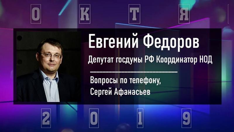 Радио НОД: Газпрому отключили иностранное оборудование? (16.10.2019 Евгений Федоров)