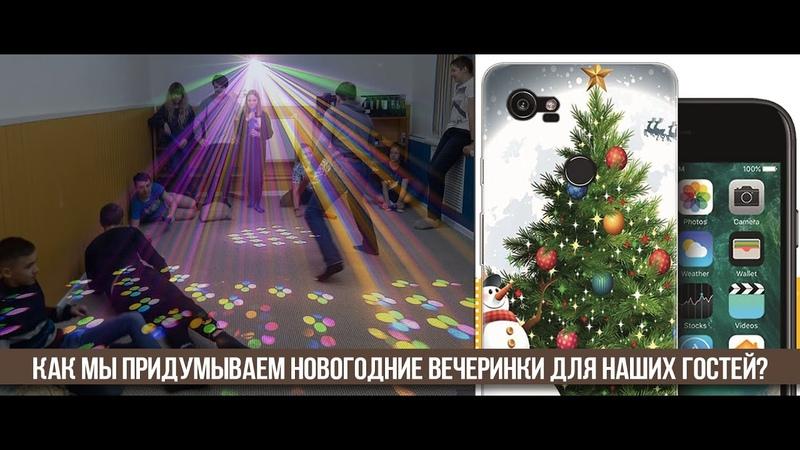 Готовим с детьми новогодние вечеринки в проекте ПРИМЕРЫ СЧАСТЬЯ
