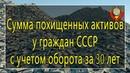 Сумма похищенных активов у граждан СССР с учетом оборота за 30 лет
