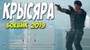 Фильм 2019 пристрелил как собаку!! КРЫСЯРА Русские боевики 2019 новинки HD 1080P