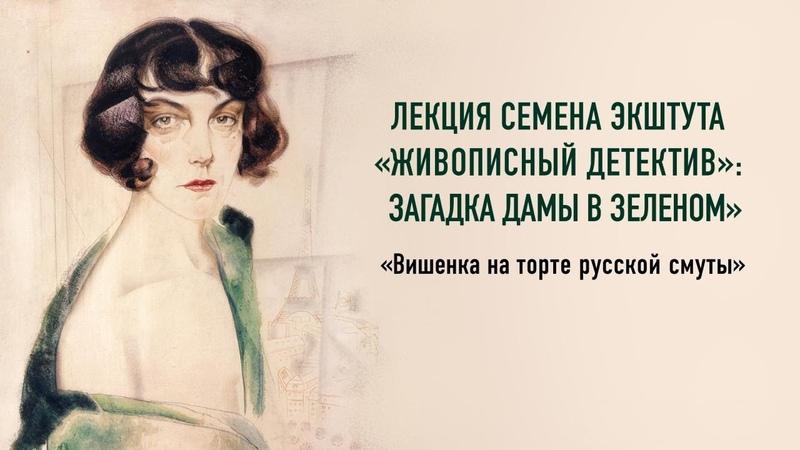 Живописный детектив : загадка дамы в зелёном. Лекция Семёна Экштута