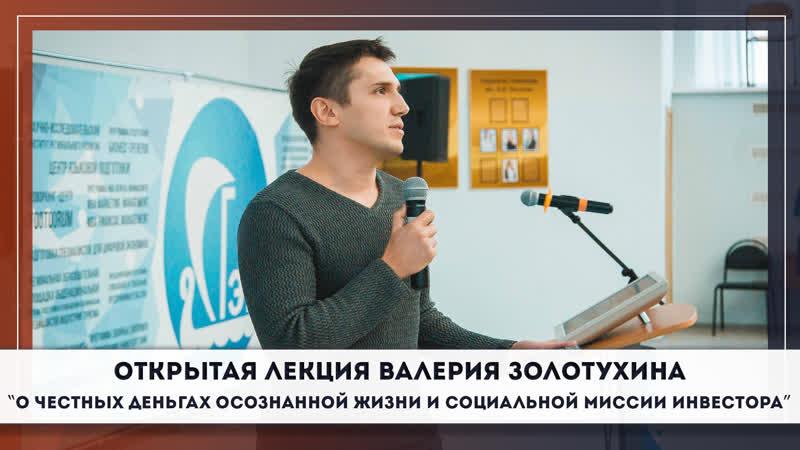 ОТКРЫТАЯ ЛЕКЦИЯ ВАЛЕРИЯ ЗОЛОТУХИНА КРУПА TV
