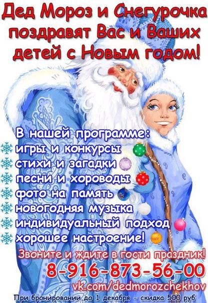 уже праздничные поздравления дед мороза и снегурочки невероятные превращения