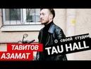 Spb15 tau_hall Азамат Тавитов о своей студии Tau Hall