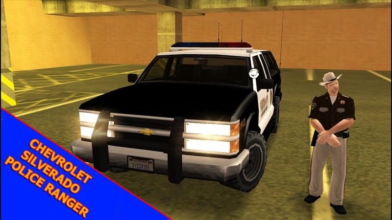 CHEVROLET SILVERADO 1997 POLICE RAGER | GTA SAMP