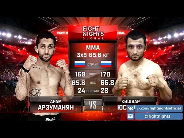 Арам Арзуманян vs. Кишвар Юсуфов Aram Arzumanyan vs. Kishvar Yusufov