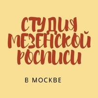Мезенская роспись в Москве