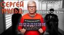 ПОЗДНИЙ ПОДКАСТ 6. Сергей Мульд - Археолог и редактор КВН