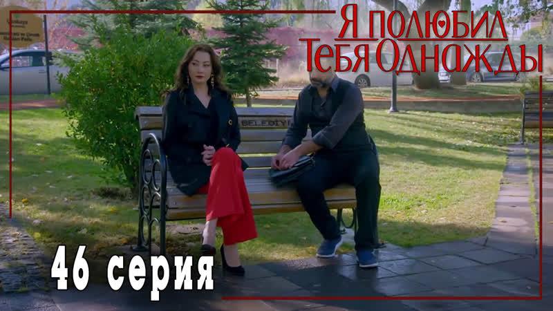 Турецкий сериал Я полюбил тебя однажды Sevdim Seni Bir Kere - 46 серия (русская озвучка)