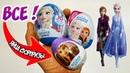 Холодное Сердце 2 все киндер яйца с сюрпризом Kids Box, Шоки Моки, Fruitls распаковка и обзор!