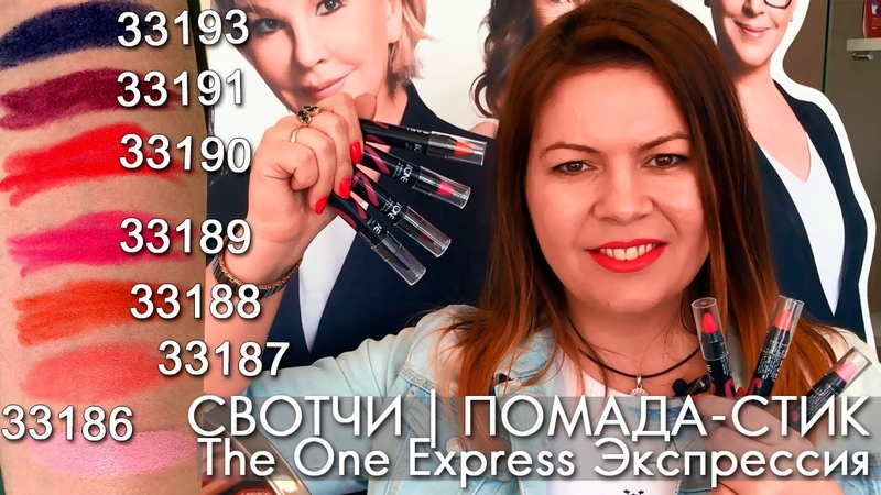 СВОТЧИ | ПОМАДА-СТИК The One Express Экспрессия | ВИДЕООБЗОР Ольга Полякова