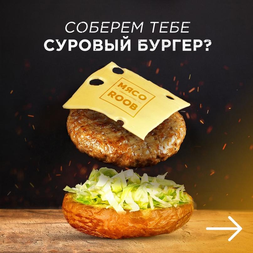 Кейс: открытие и продвижение бургерной «МЯСОROOB», изображение №31