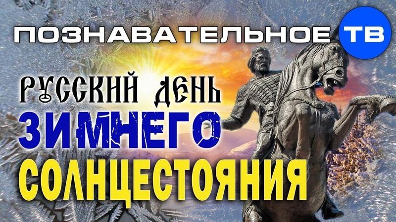 Евпатий Коловрат Русский день зимнего солнцестояния Познавательное ТВ Артём Войтенков
