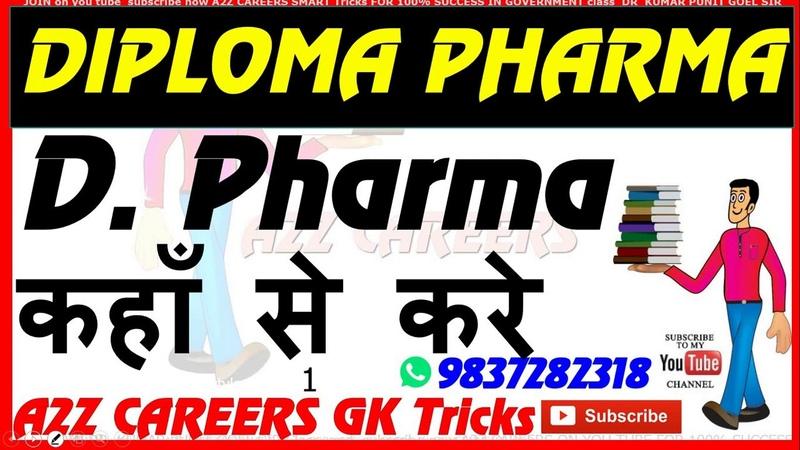 D Pharma Course | Scope| Medical Store License | Salary | Best Institute | University