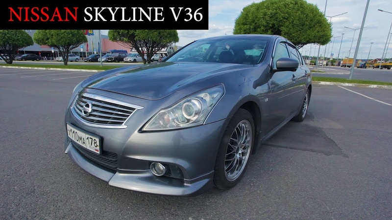 Nissan - Skyline (V36) (обзор тест драйв)
