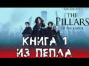 Ken Follett's The Pillars of the Earth ★ Из Пепла ★ Прохождение. Книга 1