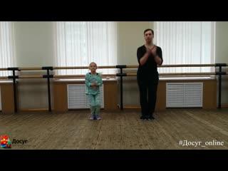 Активный досуг. Танцевальный мастер-класс от Андрея Горбачева и Ульяны Шпаковой