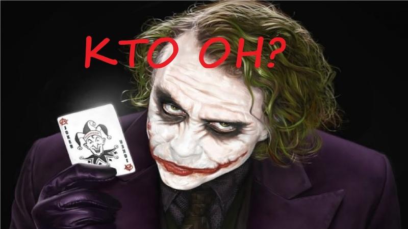 Пранкер Джокер-КТО ОН?Чего он добивается? Идеальная пара 123