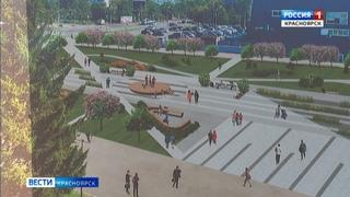 Красноярцы сами определят какие общественные пространства благоустроят в будущем году