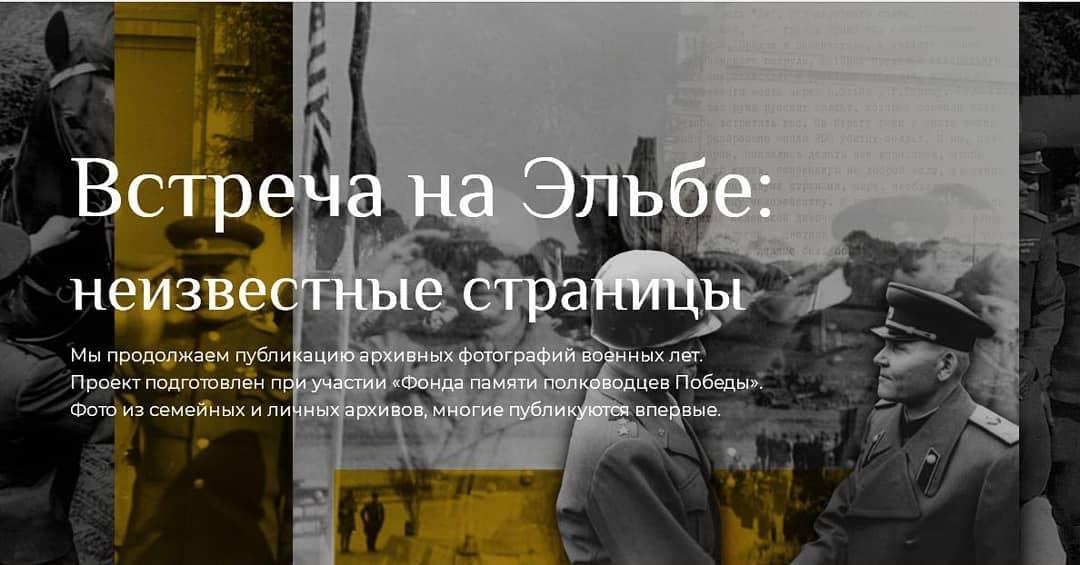 Министерство обороны России опубликовало рассекреченные фотоматериалы встречи на Эльбе