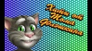 А солнце светит всем одинаково В. Брежнева Talking Tom cat. Говорящий Кот Том Флэшкин