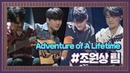 완벽한 몽환적 변주곡☆ 조원상 팀 ′Adventure Of A Lifetime′♪ #프로듀서오디션 슈퍼밴드 SuperBand 3회