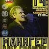 Манагер (Олег Судаков)|14.09| Студия ОМ