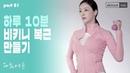 [Dahee's Heart] dahee's home training Part 1 10 minutes a day making bikini abs