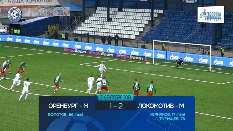 Оренбург - м 1:2 Локомотив - м. Видеообзор