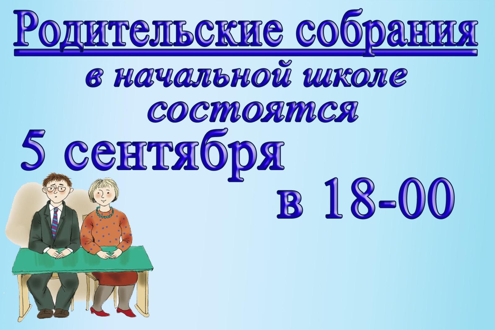 Родительские собрания в начальной школе - 5 сентября в 18-00