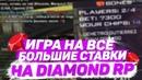 ИГРА НА ВСЁ! - БОЛЬШИЕ СТАВКИ В КАЗИНО ДИКИЙ АЗАРТ НА DIAMOND RP