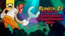 Redneck Ed: Astro Monsters Show - Космические Гладиаторские Бои! Это квест или beat'em up?