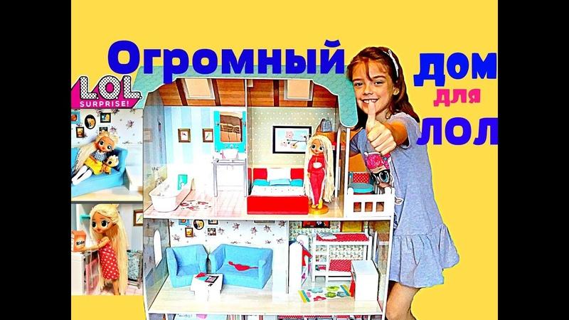 ОГРОМНЫЙ ДОМ для ЛОЛ! РУМ ТУР по дому с Куклами ЛОЛ сюрприз МУЛЬТИК!LOL OMG Swag/ Видео для детей