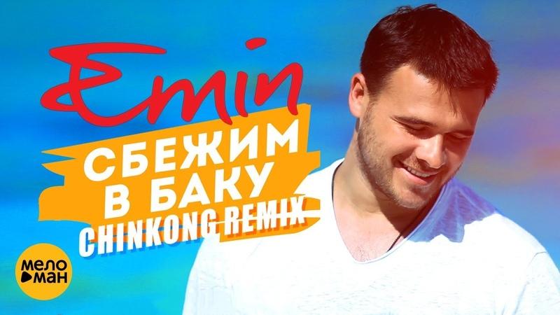 Emin Сбежим в Баку Chinkong Remix Премьера 2018