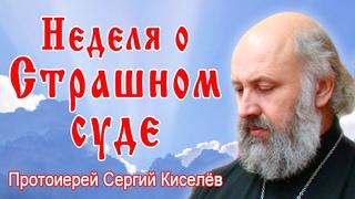 Неделя о страшном суде Протоиерей Сергий Киселёв. 0:19 Проповедь. 7:56 Песня «Надежда»