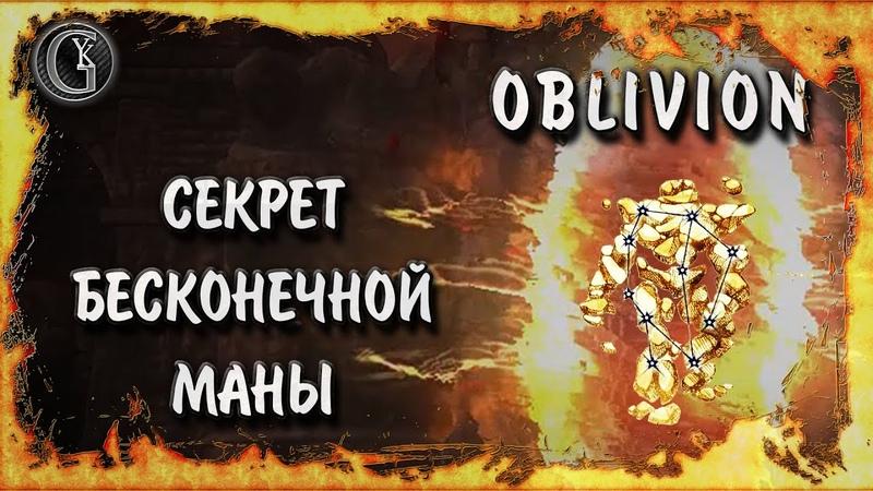 Oblivion 9 Секрет бесконечной маны Сет абсолютного поглощения заклинаний