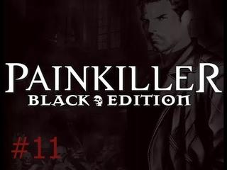 ПРОХОЖДЕНИЕ ИГРЫ:Painkiller Black Edition #11 madness РЕБЯТА С КРАСНЫМИ ШАРИКАМИ!
