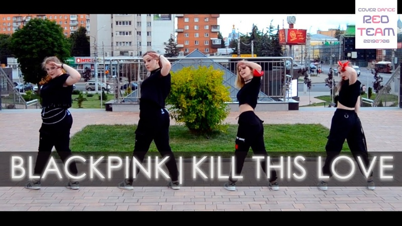 KPOP IN PUBLIC BLACKPINK 블랙핑크 Kill This Love 킬 디스 러브 Dance cover by REDTeam RUSSIA