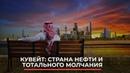 Кувейт страна нефти и тотального молчания Новости World