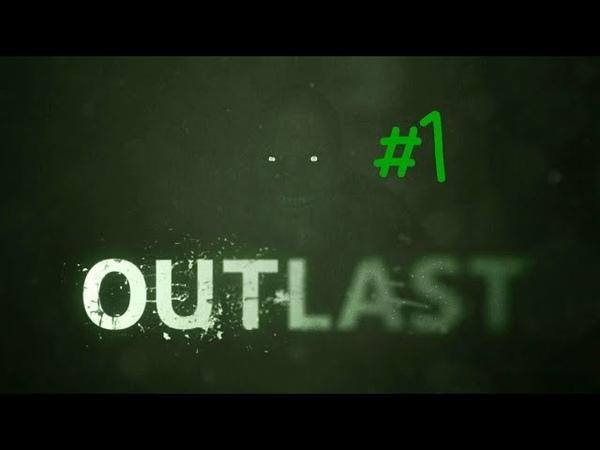 Outlast ☆ Страх из далёкого 2013 года 1