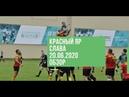 «Красный Яр» - «Слава». Обзор матча | Чемпионат России по регби 2020