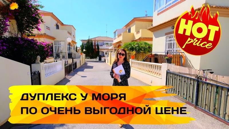 Дуплекс у моря по очень выгодной цене Коста Бланка Недвижимость в Испании 2020 Торревьеха