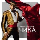 Обложка Чика - Артур Пирожков