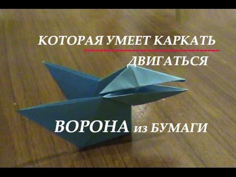 Ворона из бумаги которая каркает и движется Raven paper