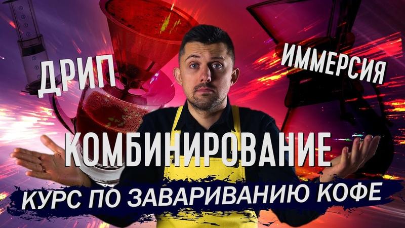 Способы Приготовления Кофе Дома Курс По Завариванию Кофе №7