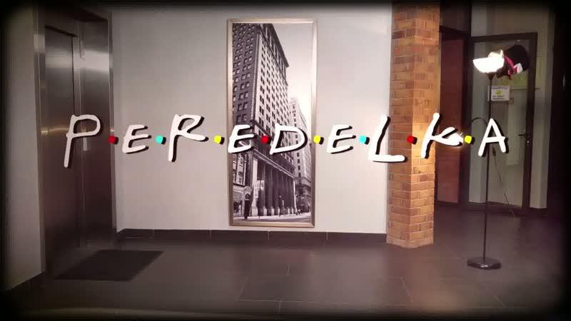 Peredelka TV ищет героев