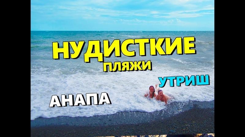 НУДИСТКИЙ пляж в АНАПЕ УТРИШ Дикий отдых в лагунах НУДИСТЫ Цены на ОТДЫХ
