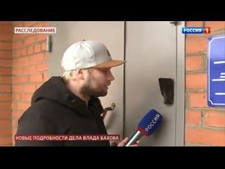 Андрей Малахов. Прямой эфир  новые подробности : где Влад Бахов